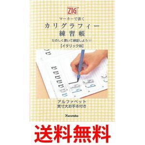 呉竹 カリグラフィー練習帳 ノート テキスト マーカーで書く 文字アート ECF4 くれ竹 Kuretake