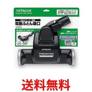 HITACHI G-DF5 日立 電動ふとん吸口 [日立クリ...