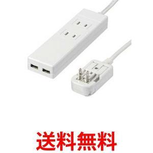 YAZAWA HPM6AC2USB2WH ヤザワコーポレーション 海外用マルチ変換タップ2個口USB2ポート USB充電 コンセント|1|bestone1