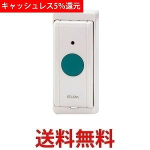 ELPA EWS-01 エルパ ワイヤレスチャイム 押ボタン送信器 増設用 EWS01 チャイム|1|bestone1