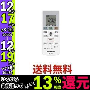 Panasonic リモコン ACRA75C00550X パナソニック エアコン エアコンリモコン|1|bestone1