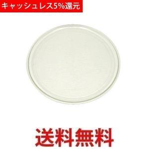 Panasonic レンジ用丸皿 A0601-1070 パナソニック A06011070 bestone1