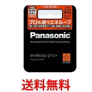 Panasonic BK-3HCD/2 パナソニック BK3HCD2 eneloop pro エネループ プロ 単3形 充電池 2本パック ハイエンドモデル 大容量モデル ニッケル水素|1|bestone1