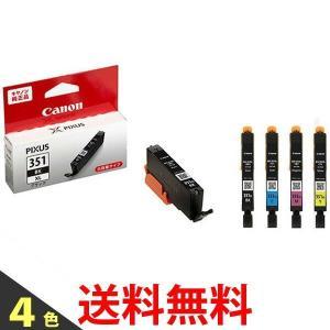 Canon BCI-351XL キヤノン キャノン 純正インクカートリッジ 大容量タイプ BCI351XL