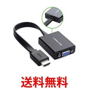 Ugreen 40248 HDMI to VGA変換アダプター音声出力あり 1080P Mirco USBケーブル付 Activeタイプ ブラック 1 bestone1