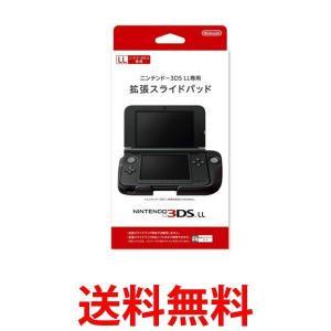 ニンテンドー3DS LL 専用拡張スライドパッド Nintendo|bestone1