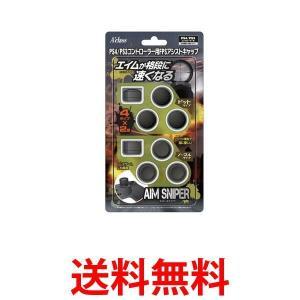 PS4 / PS3コントローラー用FPSアシストキャップ AIM SNIPER アクラス|1|bestone1