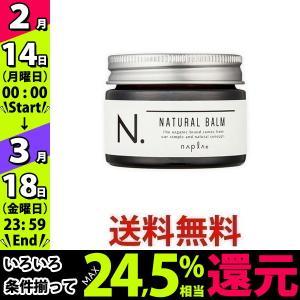 NAPLA ナプラ N.ナチュラルバーム 45g NATURAL BALM ヘアワックス・ハンドクリーム|1|bestone1