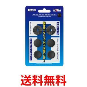 PS4  /PS3 コントローラー用 アナログスティックカバープラス コロンバスサークル|1|bestone1