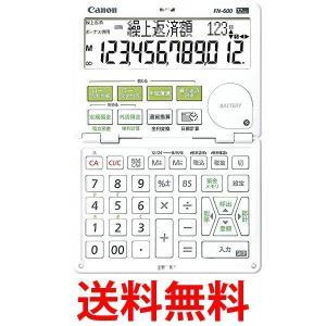 キヤノン FN-600 12桁金融電卓 CANON FN600 ホワイト|1|bestone1