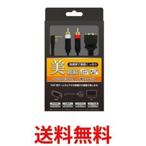コロンバスサークル D端子ケーブル(PSP2000/3000用) CC-PPDC-BK PSP テレビ モニター 大画面|1|bestone1