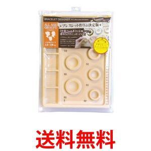 ノルコーポレーション ブレスレットデザインボード ブレスレットデザイナー デザインボード オールサイ  ズ BZD0401|1|bestone1