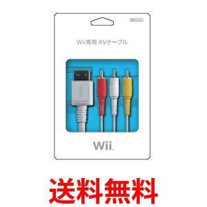 Wii専用 AVケーブル ( Wii / Wii U )|bestone1