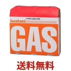 イワタニ カセットガス オレンジ 3本組 CB-250-OR カセットボンベ カセットコンロ用|1|bestone1