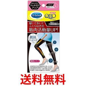 Dr.Scholl おそとでメディキュット フィットネスアップ 機能性レギンス 筋肉加圧効果 L サイズ 黒 ブラック MediQtto ドクターショール|3|bestone1