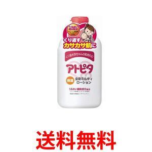 Tampei 丹平製薬 アトピタ ベビーローション 保湿全身ミルキィローション 乳液タイプ 120ml 1 bestone1