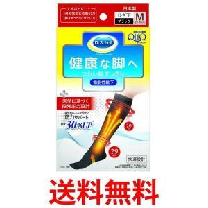 ドクターショール メディキュット 機能性靴下 M ひざ下 男女兼用 ブラック MediQtto Dr.Scholl|1|bestone1