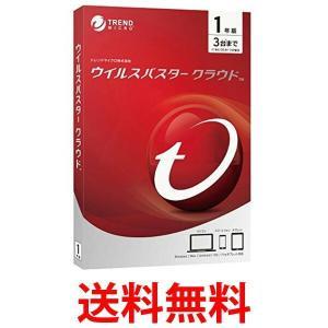 Trend Micro ウイルスバスター クラウド 1年 3台版 パッケージ版 トレンド マイクロ [Win/Mac/iOS/Android対応]|1|bestone1