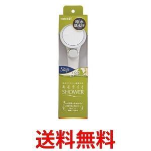 タカギ JSB012  シャワーヘッド キモチイイシャワピタT 節水 takagi|1|bestone1