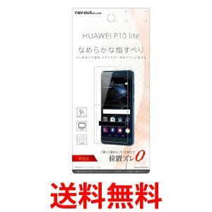 ray-out RT-P11SF/K1 レイ・アウト iPhone SE/5s/5c/5 液晶保護フィルム ブルーライト 反射防止|1|bestone1