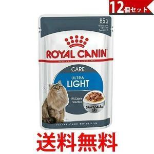 ロイヤルカナン FHN -WET ウルトラライト 猫用 85g×12個セット ウェット ROYAL CANIN|bestone1