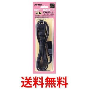 ZOJIRUSHI CD-KD12-J 電気ポット用電源コード 象印 電気ポット 加湿器 炊飯ジャー 電源コード CDKD12J|1|bestone1