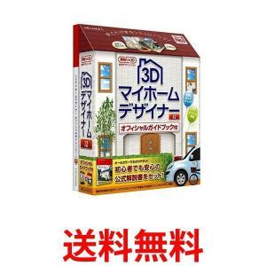 MEGASOFT 3Dマイホームデザイナー12 オフィシャルガイドブック付 メガソフト|bestone1