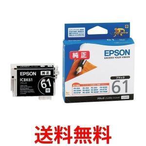 EPSON ICBK61 エプソン 純正 インクカートリッジ ブラック 黒 プリンタ インク|1|bestone1