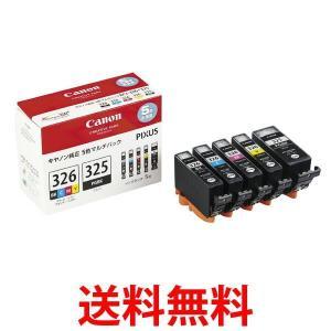 Canon BCI-326+325/5MP キヤノン 純正品 インク カートリッジ 5色 マルチパック キャノン BCI3263255MP