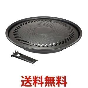 Iwatami CB-P-Y3 フッ素加工 焼肉プレート 【 カセットコンロ プレート 大  】||