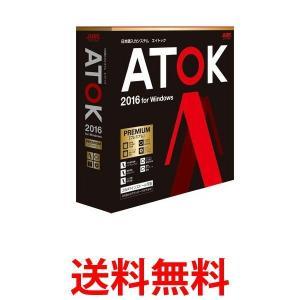JustSystems ATOK 2016 for Windows プレミアム 通常版 ソフト ジャストシステム|bestone1