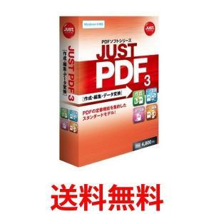 JUST SYSTEMS JUST PDF 3 [作成・編集・データ変換] ジャストシステム 通常版