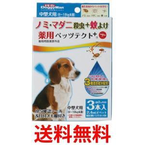 ドギーマン 薬用 ペッツテクト+ 中型犬用 3本入 ノミ マダニ 殺虫 蚊よけ DoggyMan|1|bestone1