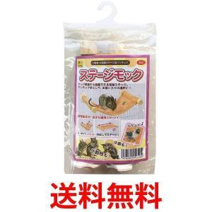 SANKO 962 ステージモック 小動物 小鳥用 ペット ハンモック ステージ型 三晃商会|1|bestone1