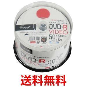HI-DISC TYDR12JCP50SP ハイディスク DVD-R 録画用 16倍速 120分 ホワイトワイドプリンタブル スピンドルケース 50枚 TYテクノロジー|1|bestone1