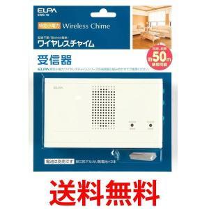 ELPA EWS-10 エルパ EWS10 ワイヤレスチャイム 受信器 増設用|1|bestone1