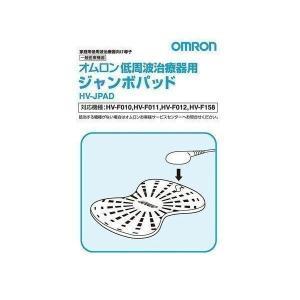 OMRON HV-JPAD オムロン HVJPAD 低周波治療器用 ジャンボパッド 2組4枚入|1|bestone1