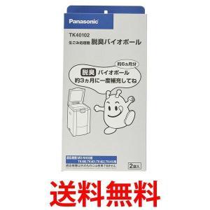 Panasonic TK40102 パナソニック 補充用脱臭バイオボール 生ごみ処理機消耗品 別売品 2袋入り|1|bestone1