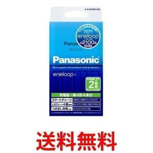 Panasonic K-KJ53MCC04 パナソニック KKJ53MCC04 eneloop エネループ 単4形 4本付 充電器 セット スタンダードモデル ニッケル水素 充電池