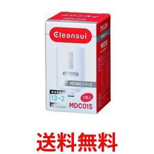 三菱レイヨン クリンスイ MONOシリーズ 交換カートリッジ MDC01S  MITSUBISHI RAYON 浄水器用 1個入 物質 除去 13+2|2|bestone1