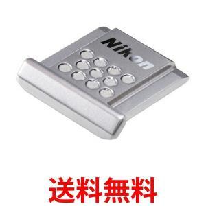 Nikon ASC01 ニコン アクセサリー シューカバー|1|bestone1