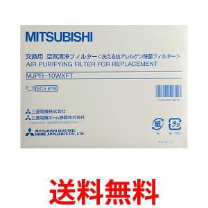 MITSUBISHI MJPR-10WXFT 除湿機 交換用 空気清浄フィルター MJPR10WXFT 三菱電機|1