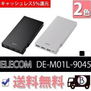 ELECOM モバイルバッテリー iPhone6s/6s Plus対応 まとめて充電対応 9000mAh 4.5A 3ポート DE-M01L-9045BK DE-M01L-9045WH bestone1