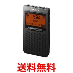 SONY PLLシンセサイザーラジオ ソニー SRF-T355 B 片耳イヤホン付属 FM/AM/ワイドFM対応 SRFT355 ブラック|bestone1