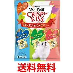 モンプチ クリスピーキッス バラエティパック 贅沢シリーズ 3g×30袋|1|bestone1