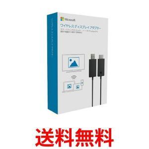 Microsoft P3Q-00009 マイクロソフト P3Q00009 Wireless Display Adapter ワイヤレス ディスプレイ アダプター V2 Miracast technology 搭載デバイス対応|1|bestone1