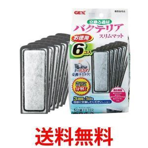 ジェックス バクテリアスリムマット6個入 スリムフィルター用交換ろ過材|1|bestone1