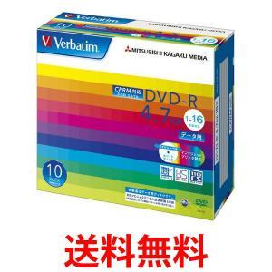 三菱化学メディア Verbatim DVD-R(CPRM) 4.7GB 1回記録用 1-16倍速 5mmケース 10枚パック ワイド印刷対応 ホワイトレーベル DHR47JDP10V1|1|bestone1