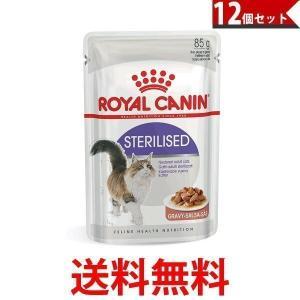 ロイヤルカナン FHN-WET ステアライズド ウェット 85g×12個セット ROYAL CANIN|bestone1