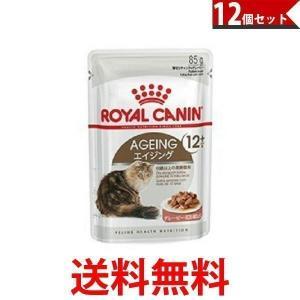 ロイヤルカナン FHN エイジング+12 12歳以上の老齢猫用 ウェット 85g×12個セット ROYAL CANIN|bestone1